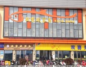 万达广场店