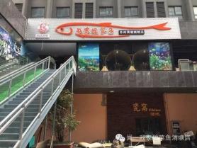 苏州渭塘店